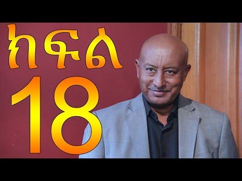 Meleket Drama  Part 18 (መለከት) - Part 18