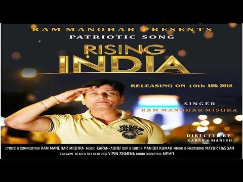 risingindia-song- -new-video-song- -ram-manohar-mishra- -ft.-karan-singh-&-ashuman-tamta