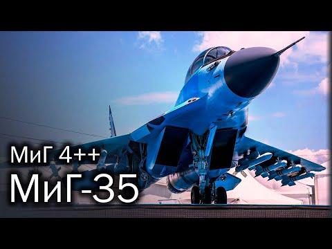 МиГ-35 - возрождение легенды. История, описание и перспективы