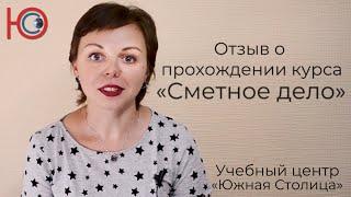 Обучение Гранд-Смете в Краснодаре - отзыв выпускницы