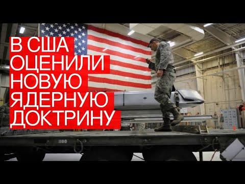🔴 ВСШАоценили новую ядерную доктрину России