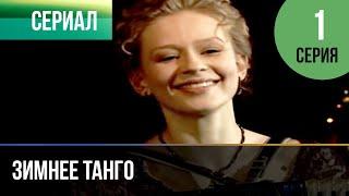 Зимнее танго 1 серия Мелодрама Фильмы и сериалы Русские мелодрамы