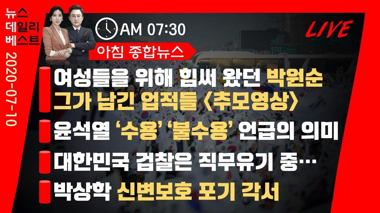 7월10일(금) 박지원도 인정했던 전두환 대통령 ㅣ 비건이 한국에 남긴 2가지 핵심 메세지 ㅣ 박근혜 대통령 파기환송심