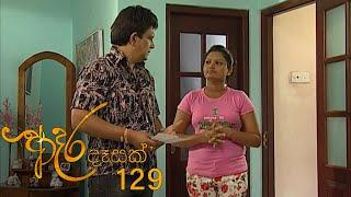 Adara Deasak | Episode 129 | ITN Thumbnail