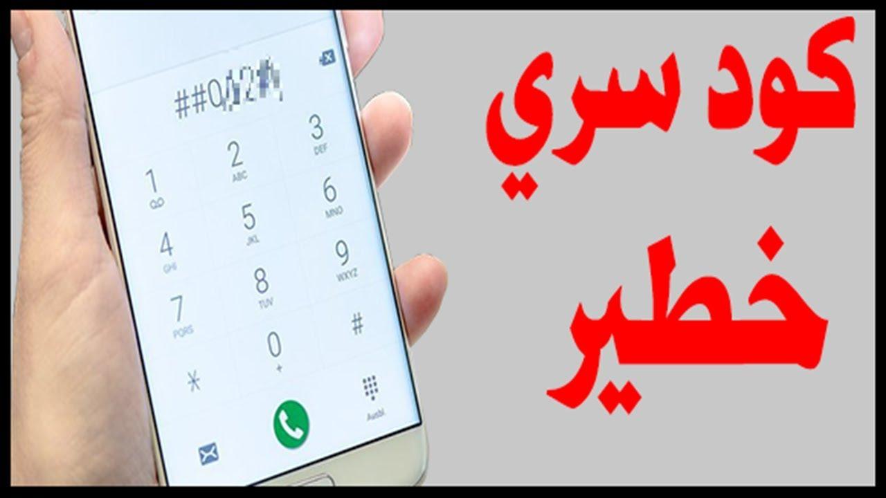 كود تجسس خطير على أي هاتف ستصدمك النتيجة الكود مخفي في هاتفك أنت