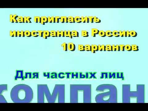 Приглашение иностранца в Россию туристическое и деловое