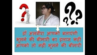 Health Tips in hindi | Dimagi kamjori | Bhulne ki beemari | 5 Tips | How to improve brain | ilaj