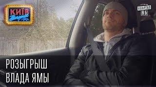 Розыгрыш Влада Ямы | Вечерний Киев, розыгрыши 2014