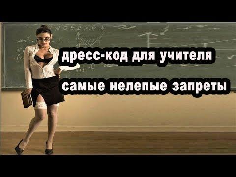 Учительский дресс код самые нелепые запреты какая одежда табу для учителя видео