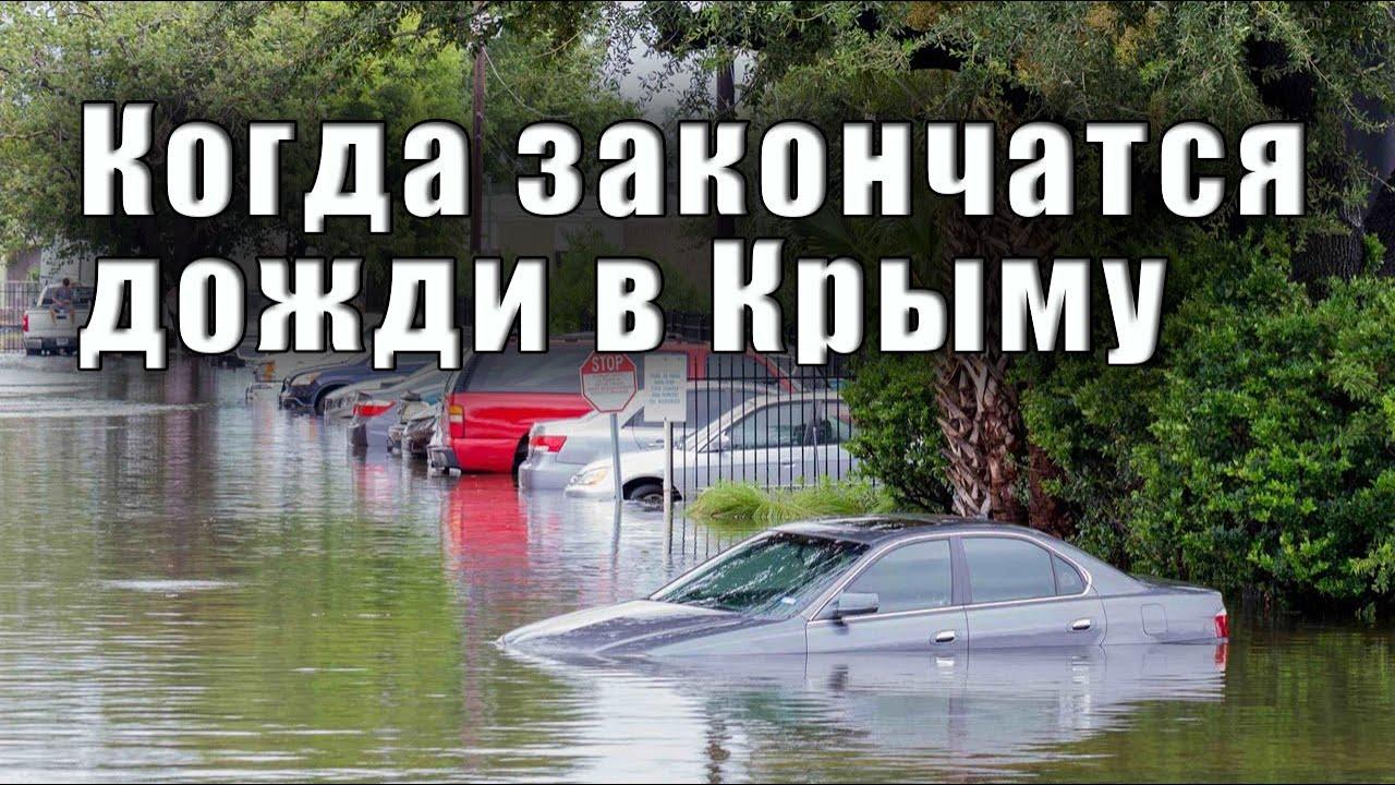 Когда в Крыму закончатся дожди, ХВАТИТ ЛИ ВОДЫ в Крыму для отдыхающих.