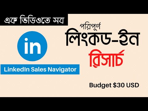 LinkedIn Research | How To Get Leads By LinkedIn Sales Navigator | Lead Generation Bangla | Rh Tech😍