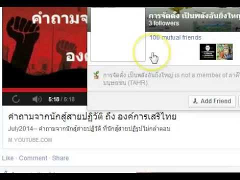 ดร.เพียงดิน รักไทย 2014-09-22 ตอน คุ้ยแคะ
