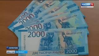 В кузбасских магазинах отказываются принимать новые купюры
