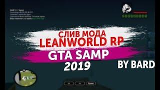 СЛИВ МОДА - LEAN WORLD  (ОРИГИНАЛ) GTA SAMP