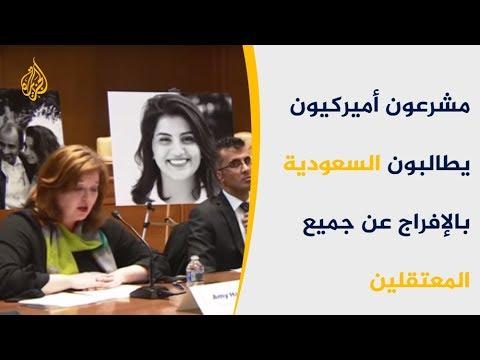 مشرعون أميركيون يطالبون السعودية بالإفراج عن جميع المعتقلين  - 08:53-2019 / 3 / 15