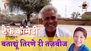 खोट कपट रा ख्याल छोङद्यो बताऊँ तिरणे री तजबीज_ टैफे कॉमेडी_ Really Tefe Funny Comedy