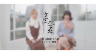 주니엘(JUNIEL) with 김세윤 - 혼술 DUET LIVE