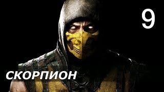"""Сериал """"Mortal Kombat X"""" 9 серия Скорпион"""