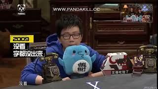 Pandakill第4季|第5期:第1局 惡靈騎士新板子[高清版]