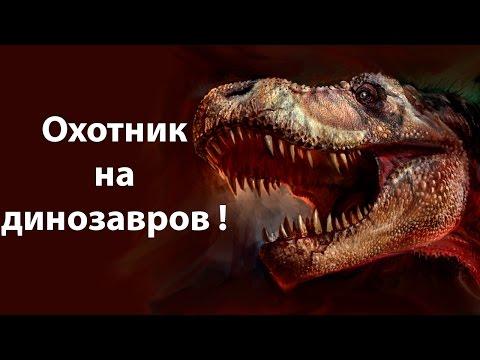 Охотник на динозавров ! ( Carnivores: Dinosaur Hunter Reborn )