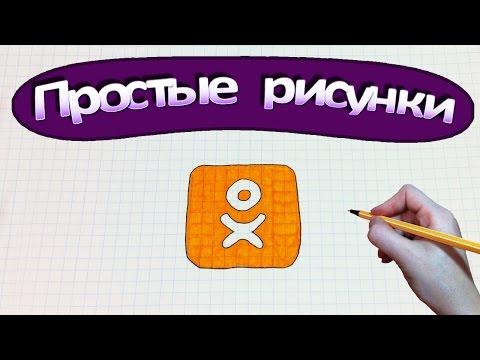 Простые рисунки #315 Логотип Одноклассники