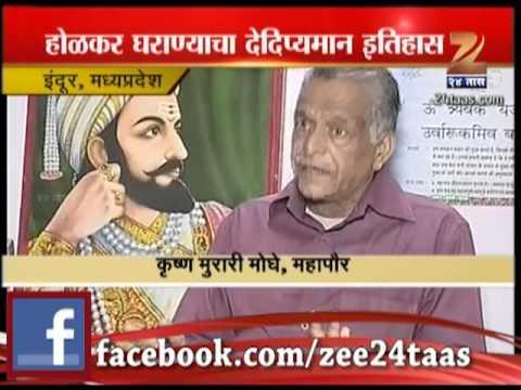 Zee24Taas : Holkar gharanyachi history in Madhya Pradesh