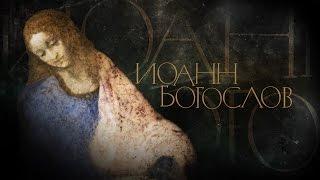 ИОАНН БОГОСЛОВ. АПОСТОЛЫ