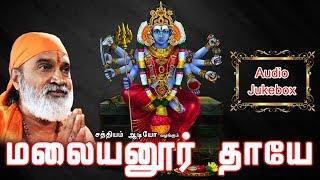 மலையனூர் தாயே | வீரமணிதாசன் | Malayanoor Thayae | Veeramanidasan | Sathyam Audio