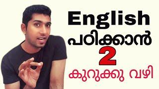 ഇത്രയേളൂ ഇതൊക്കെ ! Easy Way English Studying Tips | Rangs Spoken