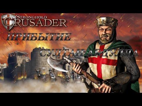 STRONGHOLD CRUSADER. Прохождение кампании #1