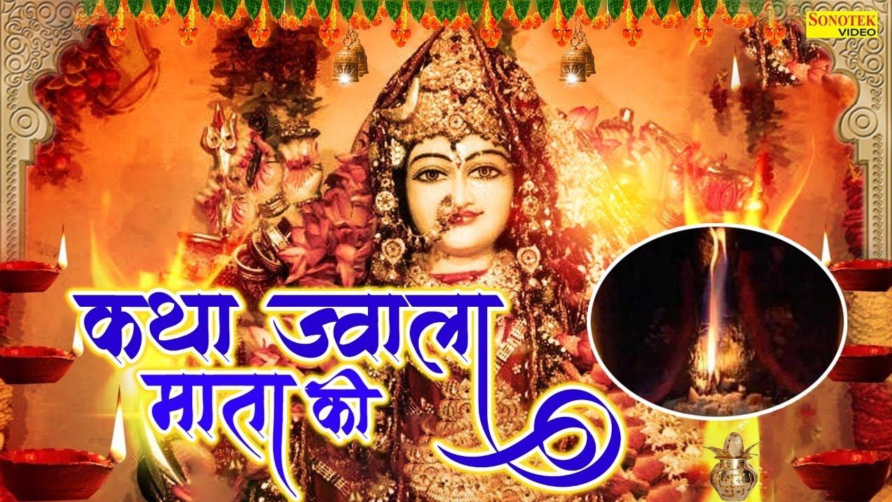 माँ ज्वाला की कथा   Maa Jwala Devi Ki Katha   Ds Pal   Matarani Ke Bhajan   Mata Bhajan Sonotek