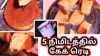 வீட்டில் இருக்கும் டீ கப்பில் 5 நிமிடத்தில் பஞ்சு போன்ற கேக் ரெடி | Mąke Cake With Tea Cup
