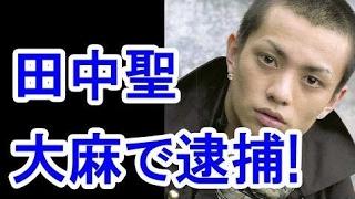 【衝撃】元KAT-TUN田中聖が大麻所持で現行犯逮捕! 元KAT TUN田中聖容疑...