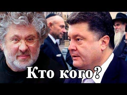 Коломойский : 'Я вас уничтожу, и расскажу всю правду о Майдане'