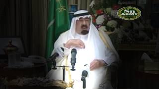 اخر وصية الملك عبدالله بن عبدالعزيز ال سعود قبل وفاته رحمه الله