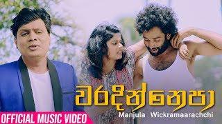 Waradinnepa - Manjula Wickramarachchi (Official Music Video)