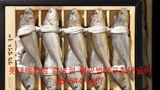 롯데백화점 강남점 영광법성포참맛굴비 명절선물세트
