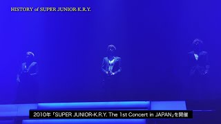 SUPER JUNIOR-K.R.Y.5年ぶりのリリース「Traveler」を記念して、これまでの活動をまとめたヒストリームービーを公開!デビュータイミングの初々しい表情から、最新の ...