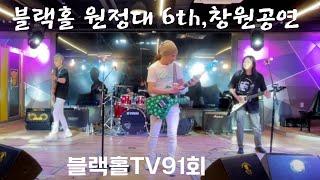 블랙홀TV-90회 블랙홀 원정대 창원공연