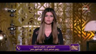 مساء dmc - فودافون مصر بعد إنتشار حملات لمقاطعتها: قرارات