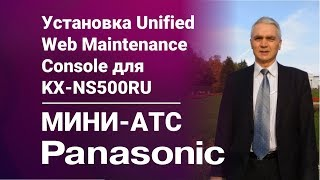 установка (ч.2) Web Maintenance Console для мини-АТС Panasonic KX-NS500RU на компьютер