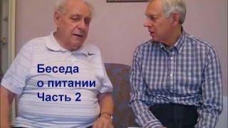 Неумывакин Питание Часть 2 Alexander Zakurdaev