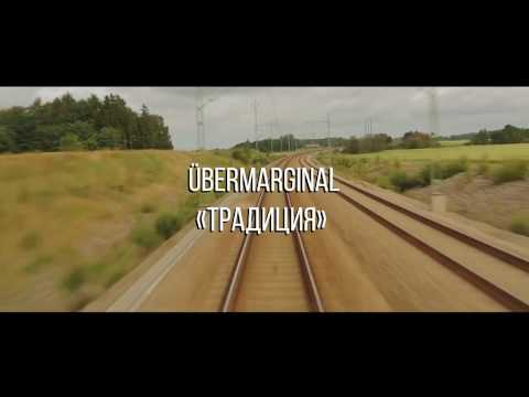 """ÜberMarginal """"Традиция"""""""