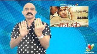 Kadal Movie Review | Kashayam With Bosskey | Mani Ratnam, AR Rahman, Arjun, Arvind Samy | Song