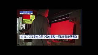 Samsung LG OLED TV supply agre…