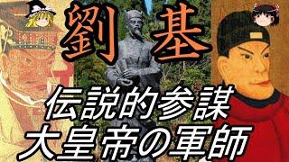 【ゆっくり解説】 劉基 伝説的参謀 大皇帝の軍師 【明】