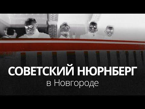 Да судимы будете! Советский Нюрнберг 1947 - Великий Новгород 2019 - спектакль о суде над фашистами