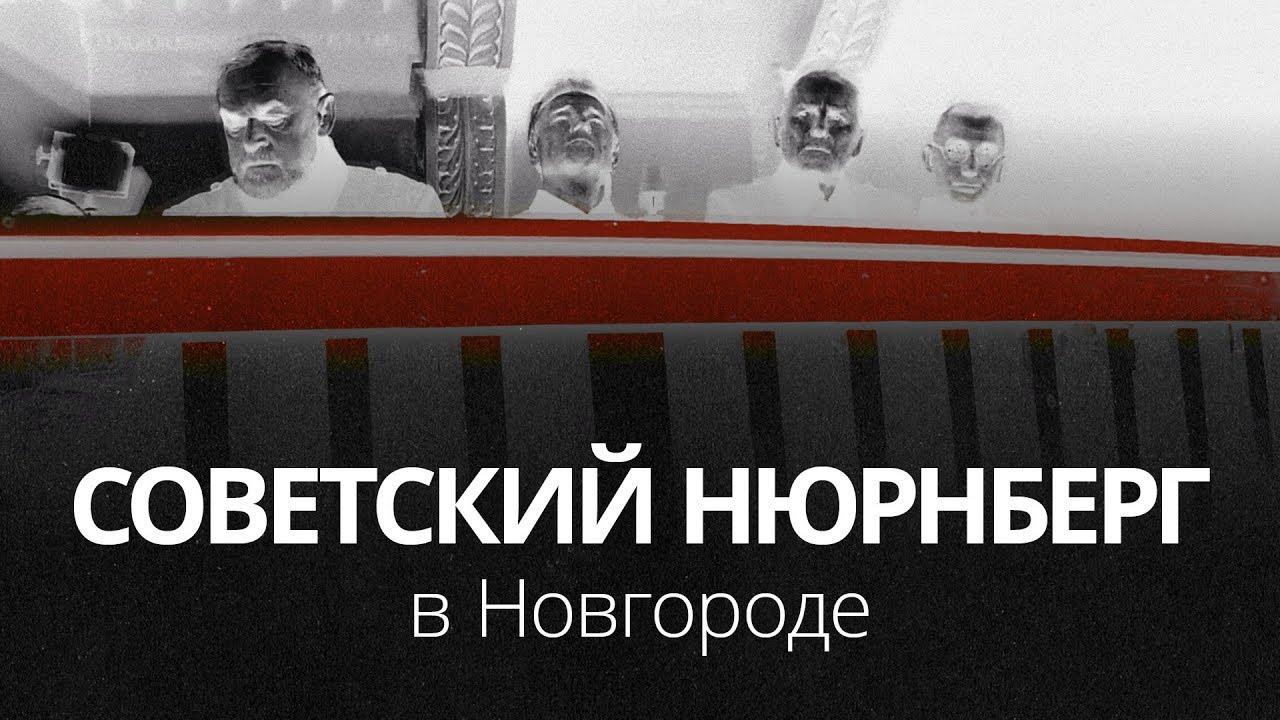 Да судимы будете! Советский Нюрнберг 1947 — Великий Новгород 2019 — спектакль о суде над фашистами