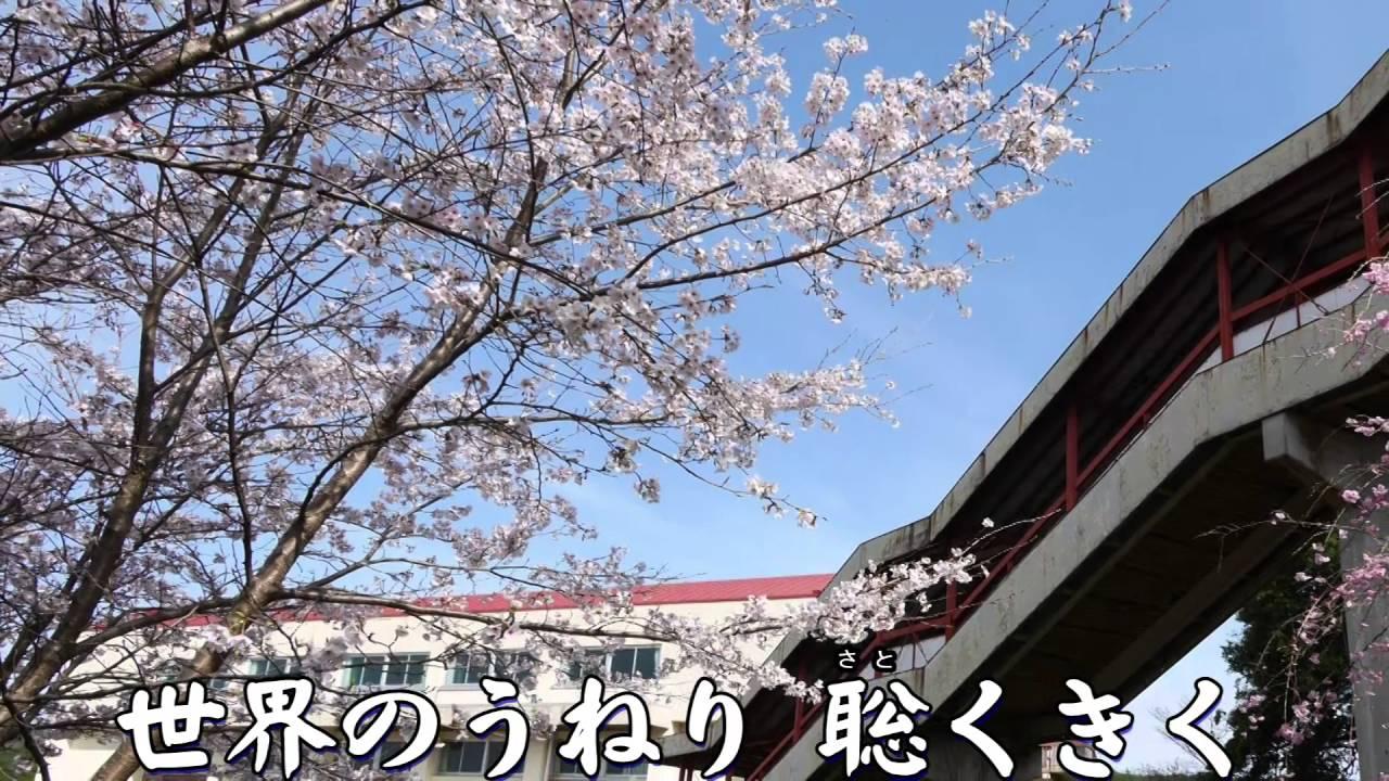 能勢町立東中学校 校歌 - YouTub...