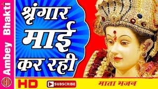 sringar mai kar rahi solah re mata bhajan navratra 2016 ambey bhakti